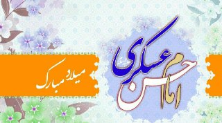 ولادت با سعادت امام حسن عسکری علیهالسلام، را تبریک عرض مینماییم