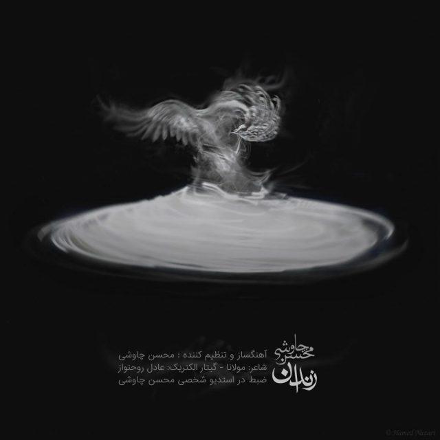 موزیک ویدئو جدید محسن چاوشی بنام زندان ( شعر مولانا )