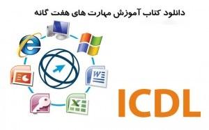 فایل PDF مهارتهای هفتگانه ICDL