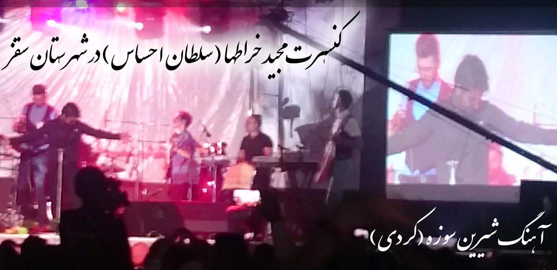 عکس و آهنگ کنسرت مجید خراطها در شهرستان سقز